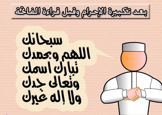 بالصور دعاء الصلاة , ادعيه فى الصلاه تريح القلب 6346