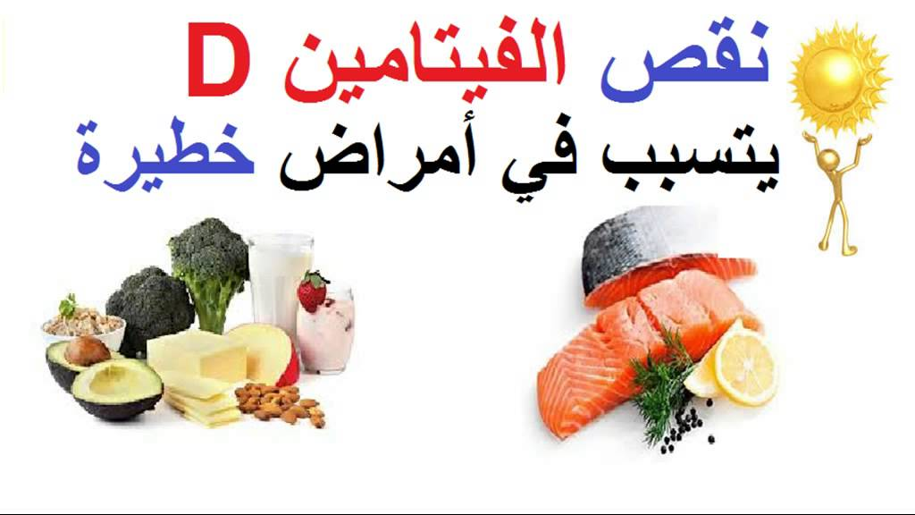 بالصور فوائد فيتامين د , تعرف على فوائد فيتامين د للجسم 6365 1
