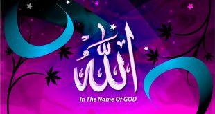 صورة صور اسم الله , اسم الجلاله مكتوب