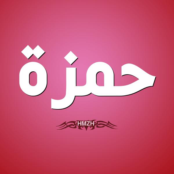 صوره معنى اسم حمزة , تعرف على تفسير لاسم حمزة