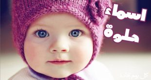 بالصور احسن اسماء البنات , تعرف على اجمل اسماء البنات الحديثة 6478 7 310x165