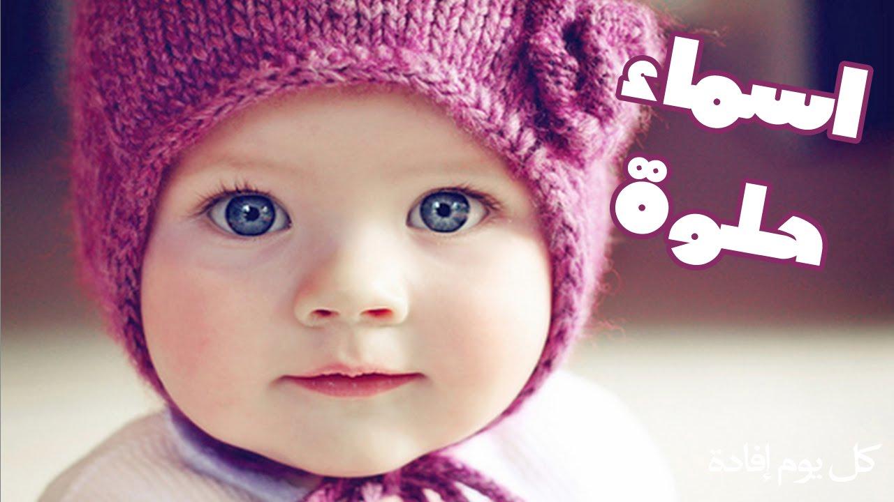 بالصور احسن اسماء البنات , تعرف على اجمل اسماء البنات الحديثة 6478