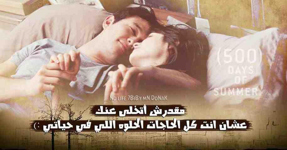 صور اجمل الصور الرومانسية للعشاق فيس بوك , روائع الحب تجدها هنا