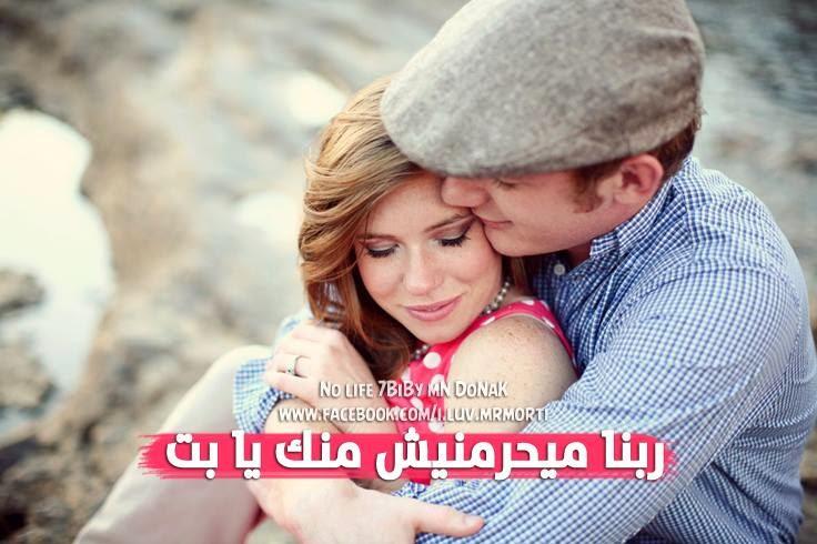 بالصور اجمل الصور الرومانسية للعشاق فيس بوك , روائع الحب تجدها هنا 6493 9