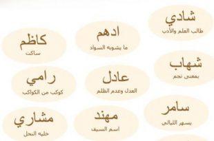 صورة اسماء اولاد حلوه , ستجد هنا اجمل الاسماء التى تناسب طفلك