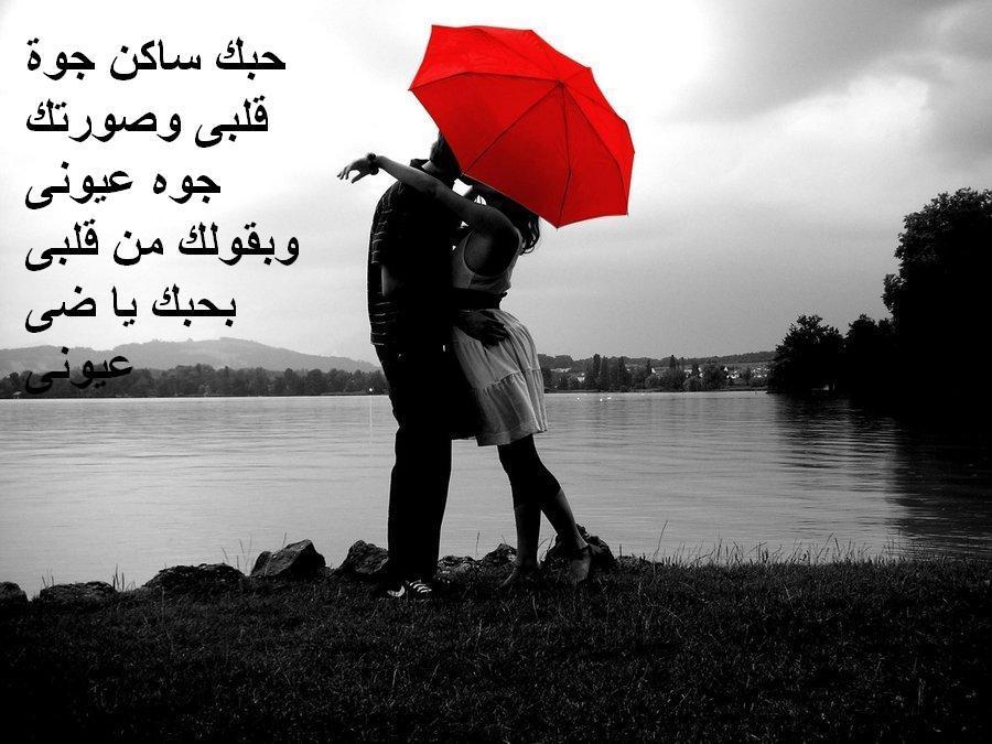 بالصور قصيدة حب للحبيب , اروع ما قيل عن الحبيب العاشق 6556 3