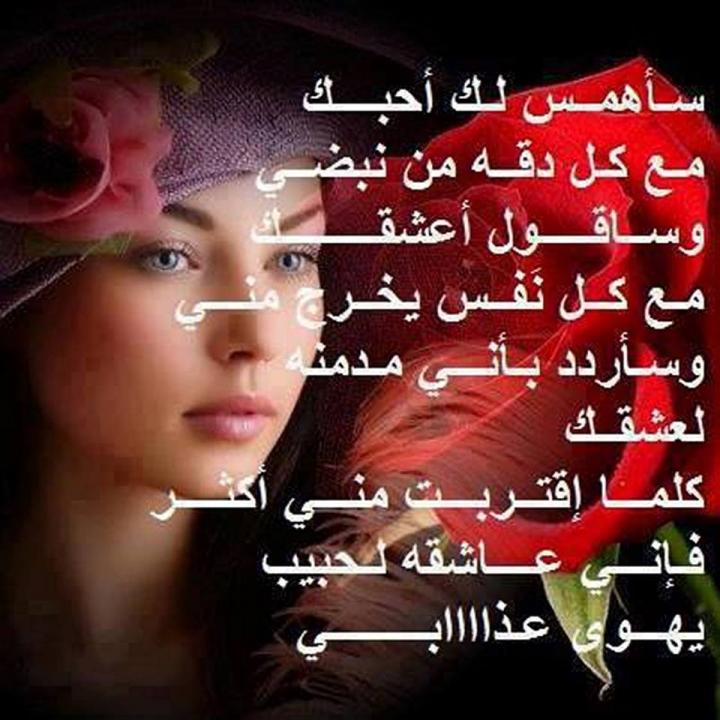 بالصور قصيدة حب للحبيب , اروع ما قيل عن الحبيب العاشق 6556 6