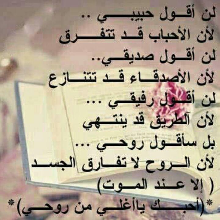 بالصور قصيدة حب للحبيب , اروع ما قيل عن الحبيب العاشق 6556