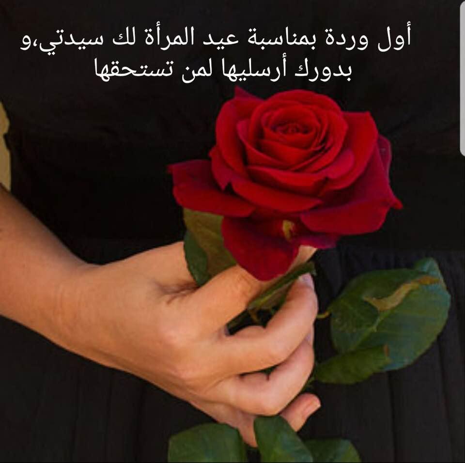 بالصور كلمات عن الورد , عبارات تفوح بالعطور 6561 4