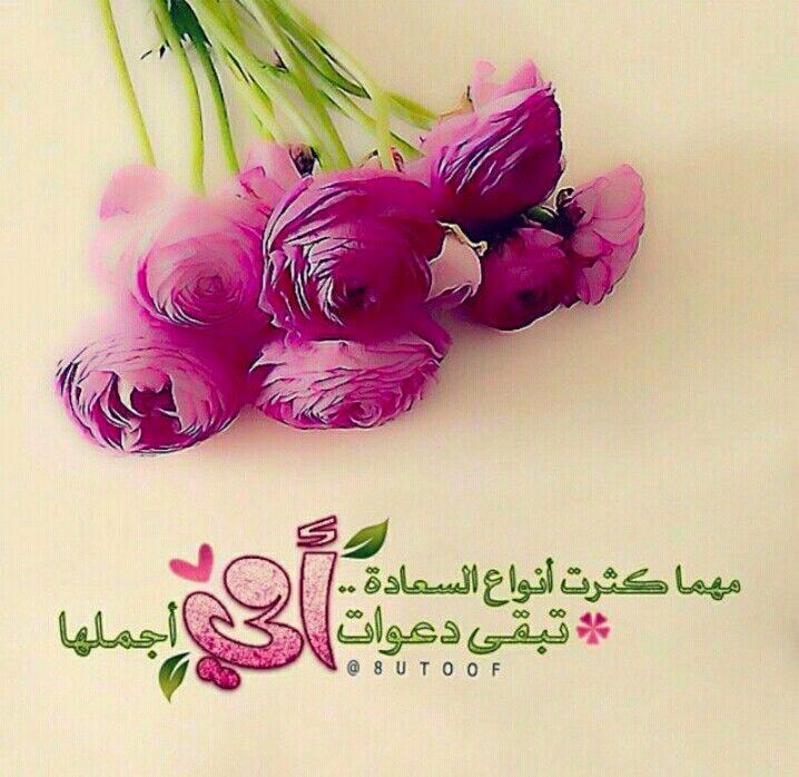 بالصور كلمات عن الورد , عبارات تفوح بالعطور 6561 7