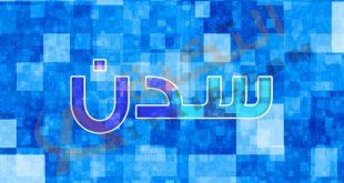 معنى اسم سدن , تفسير وتوضيح اسم سدن