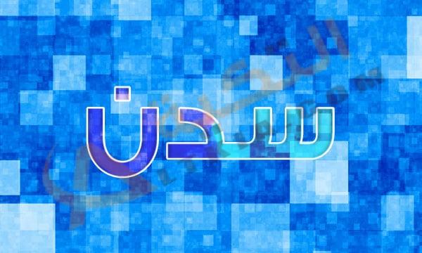صوره معنى اسم سدن , تفسير وتوضيح اسم سدن