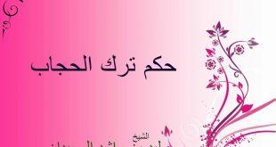 صور حكم الحجاب , تعرف على حكم ارتداء الحجاب