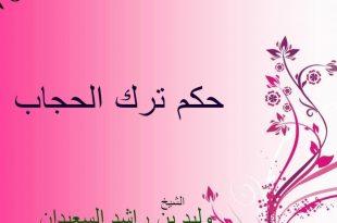 صورة حكم الحجاب , تعرف على حكم ارتداء الحجاب