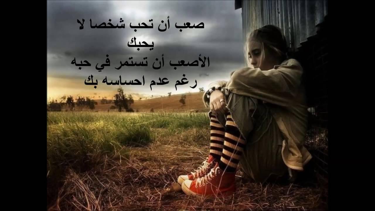صورة صور حزينه عن الحب , اوجاع يسببها الحب