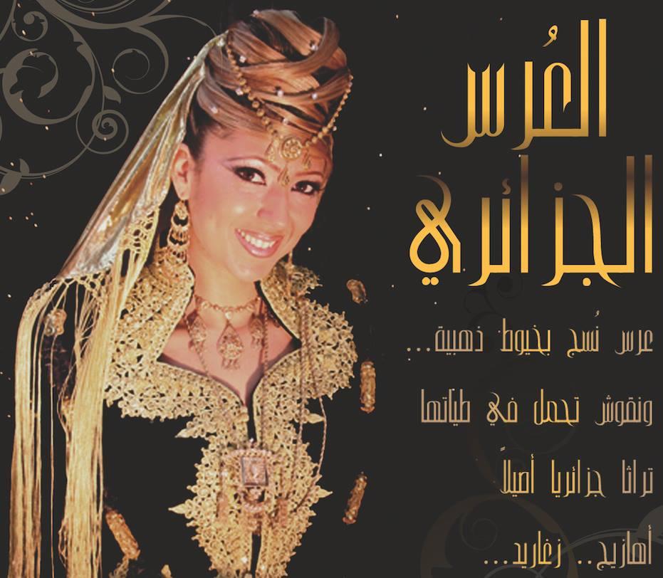 صور اعراس الجزائر , شاهد اروع الطقوس لليله العرس