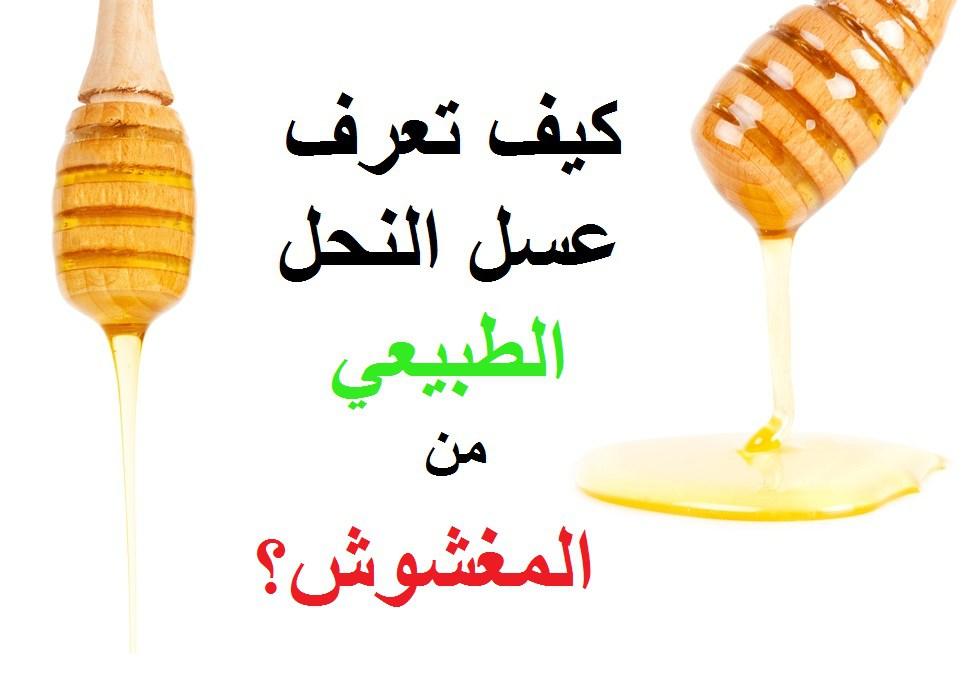 صور كيف تعرف العسل الاصلي , تعرف على كيفيه معرفه العسل الطبيعي