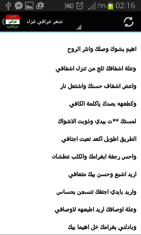 بالصور شعر عراقي شعبي , اشعار عراقية متداولة 6610 1