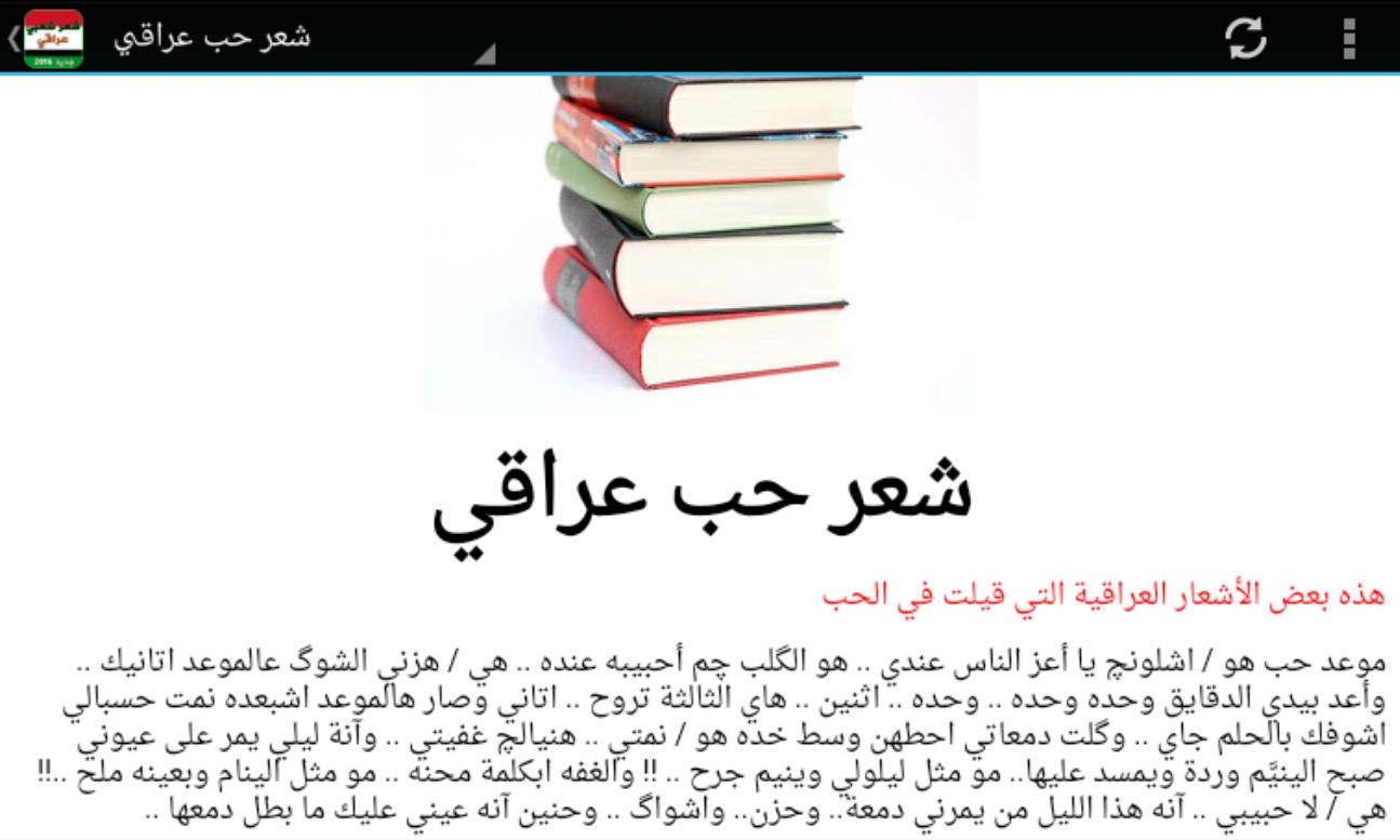 بالصور شعر عراقي شعبي , اشعار عراقية متداولة 6610 2