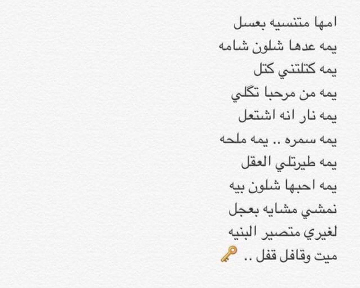 بالصور شعر عراقي شعبي , اشعار عراقية متداولة 6610 4