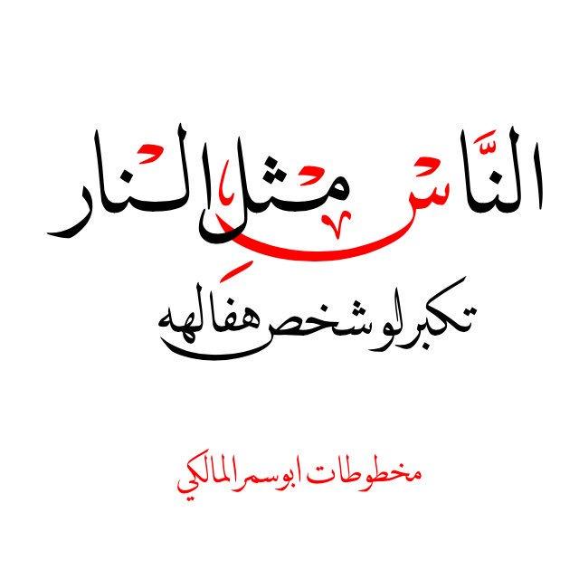 بالصور شعر عراقي شعبي , اشعار عراقية متداولة 6610 5