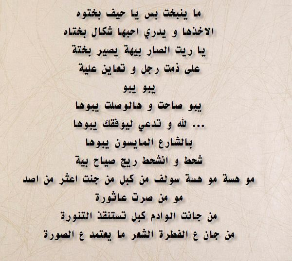 بالصور شعر عراقي شعبي , اشعار عراقية متداولة 6610 6