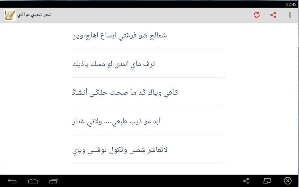 بالصور شعر عراقي شعبي , اشعار عراقية متداولة