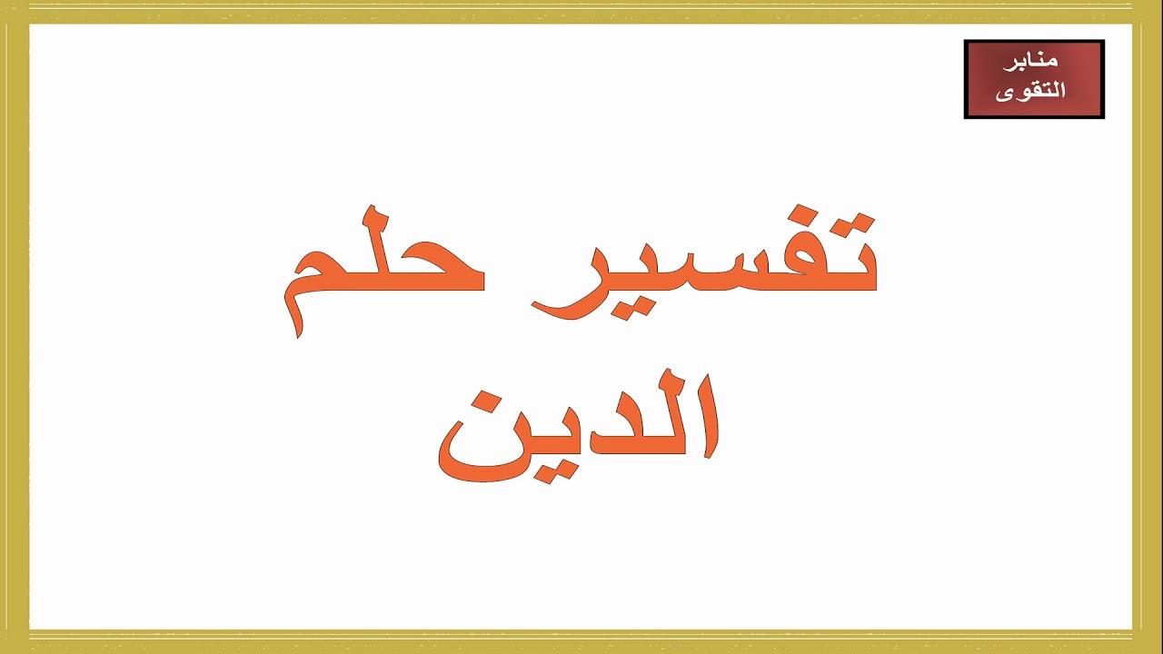 بالصور تفسير حلم الدين , معنى رؤيه الدين فى المنام 6613 1