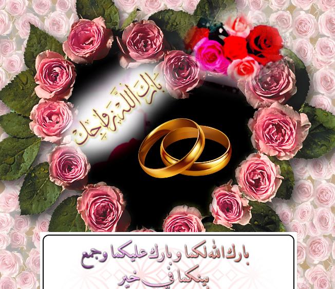 بالصور بطاقة تهنئة زواج , لاول مرة تهاني للعرسان بشكل جديد 6636 2