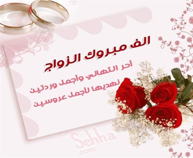 بالصور بطاقة تهنئة زواج , لاول مرة تهاني للعرسان بشكل جديد 6636