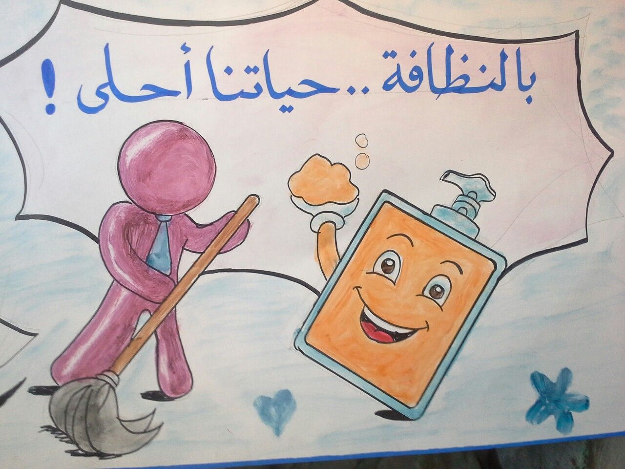 بالصور صور عن النظافة , اشياء حثنا عليها الاسلام بدونها نمرض 6663 2