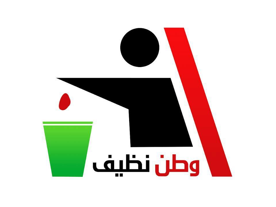 بالصور صور عن النظافة , اشياء حثنا عليها الاسلام بدونها نمرض 6663 3