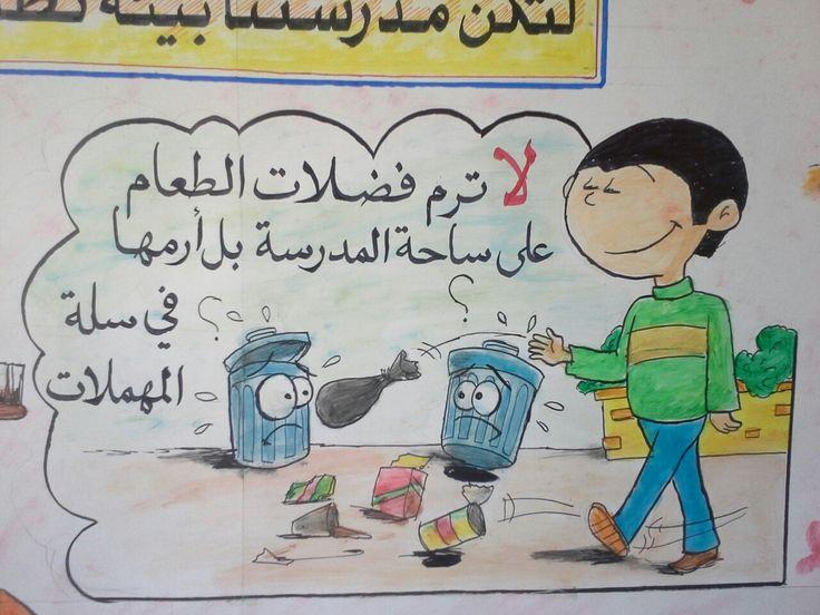 بالصور صور عن النظافة , اشياء حثنا عليها الاسلام بدونها نمرض 6663 4