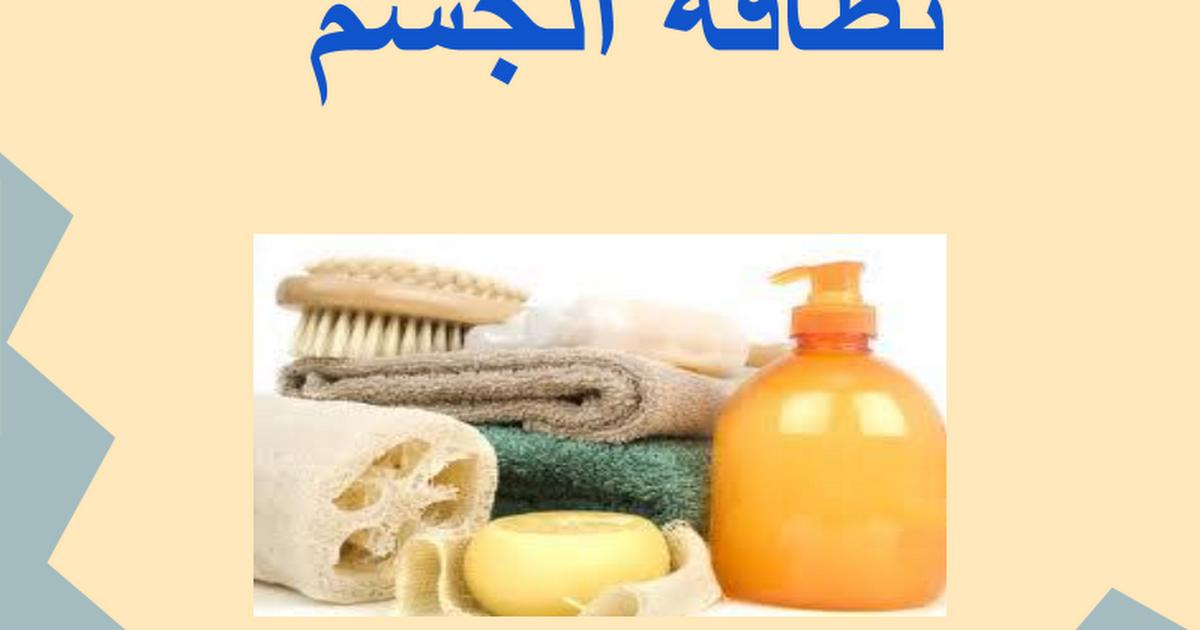 بالصور صور عن النظافة , اشياء حثنا عليها الاسلام بدونها نمرض 6663