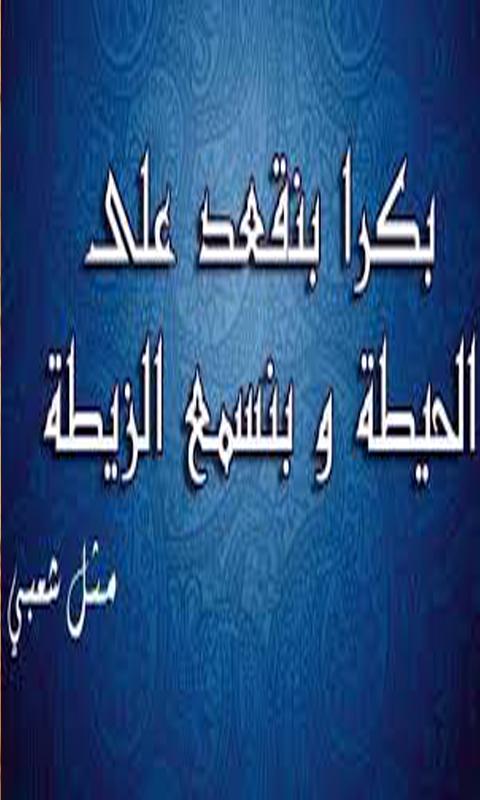 بالصور حكم وامثال شعبيه , مالا تعرفة عن الامثال والحكم المشهورة 6695 1