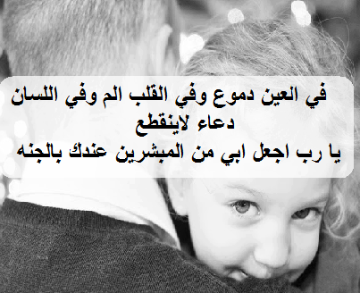 بالصور كلام عن الاب المتوفى , اجمل ما قيل عن الاب بعد وفاته 710 2