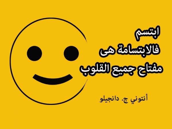 بالصور صور عن الابتسامه , رمزيات عن جمال الابتسامه 718 6