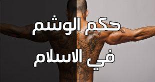 بالصور هل الوشم حرام , حكم الوشم و اضراره 724 3 310x165
