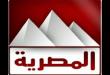 بالصور تردد قناة المصرية , احدث تردد لقناة المصريه 739 1 110x75