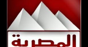 بالصور تردد قناة المصرية , احدث تردد لقناة المصريه 739 1 310x165