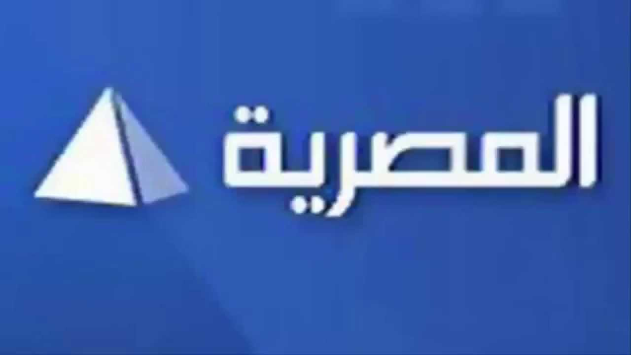 بالصور تردد قناة المصرية , احدث تردد لقناة المصريه 739