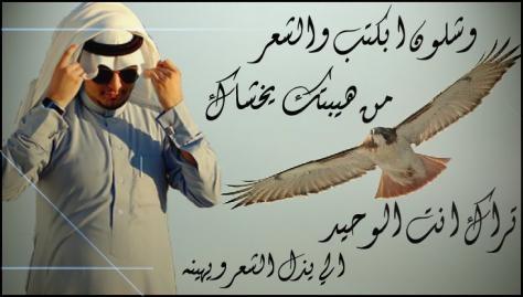 صورة قصيدة مدح في رجل شهم , اجمل القصايد اللتي تمدح شهامة الرجال