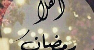 صوره توبيكات رمضان , اجمل توبيكات بمناسبة شهر رمضان