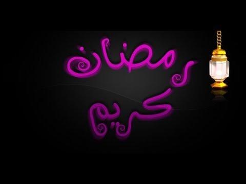 بالصور توبيكات رمضان , اجمل توبيكات بمناسبة شهر رمضان 757 2