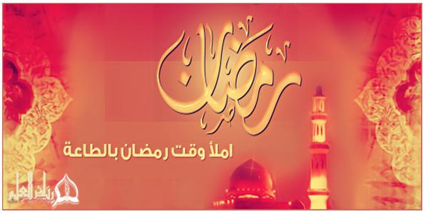 بالصور توبيكات رمضان , اجمل توبيكات بمناسبة شهر رمضان 757