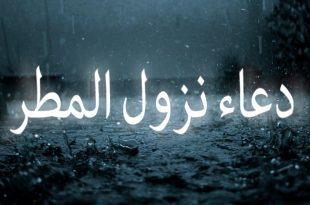 صوره دعاء نزول المطر , افضل الادعيه عند نزول الغيث