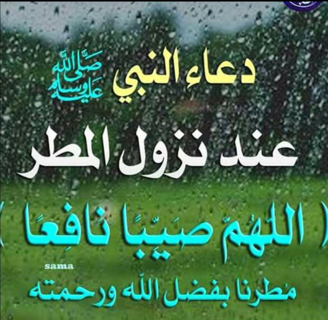 بالصور دعاء نزول المطر , افضل الادعيه عند نزول الغيث 768