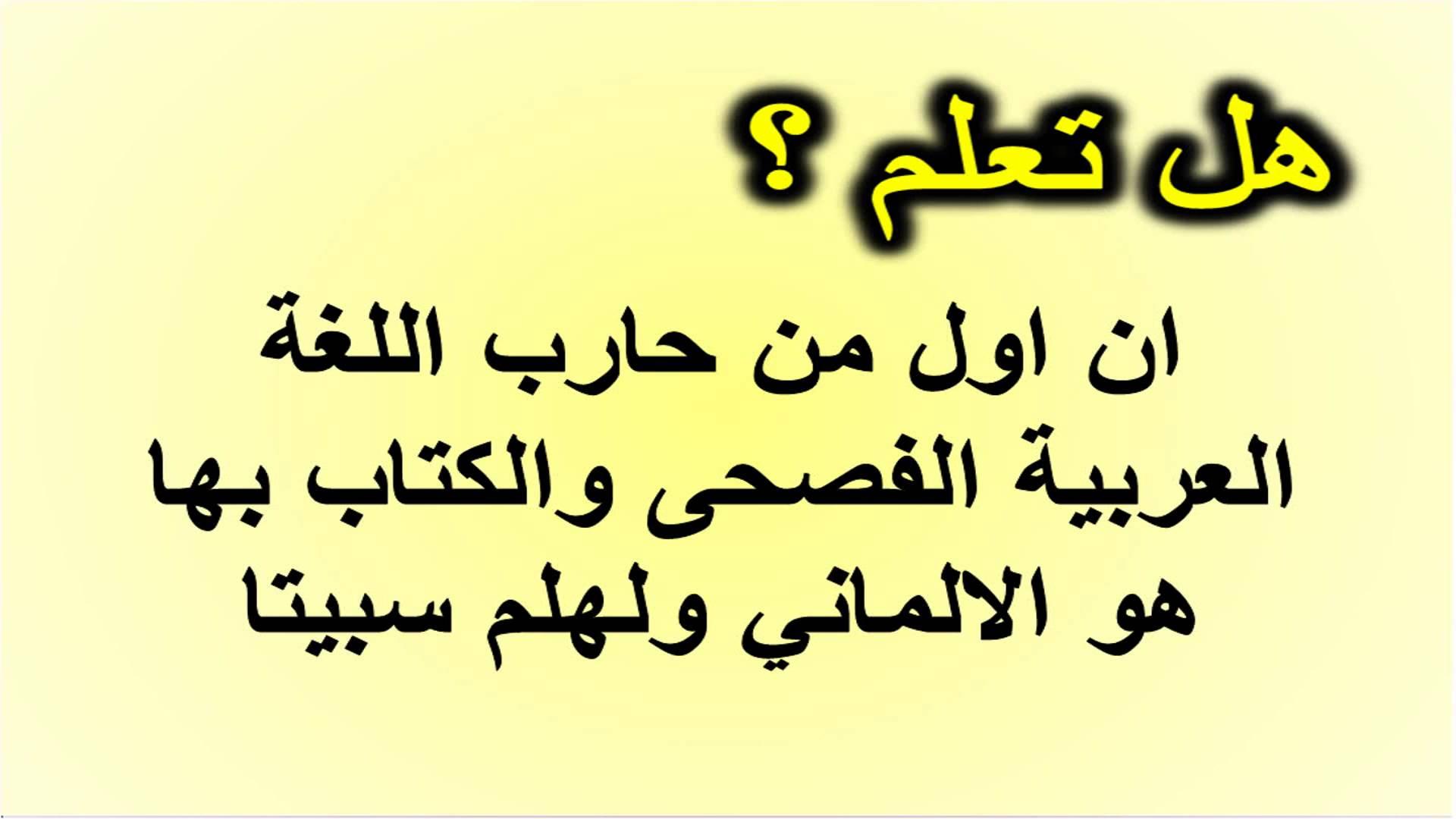 بالصور معلومات عن اللغه العربيه , حقائق و معلومات حول اللغه العربيه 774 2
