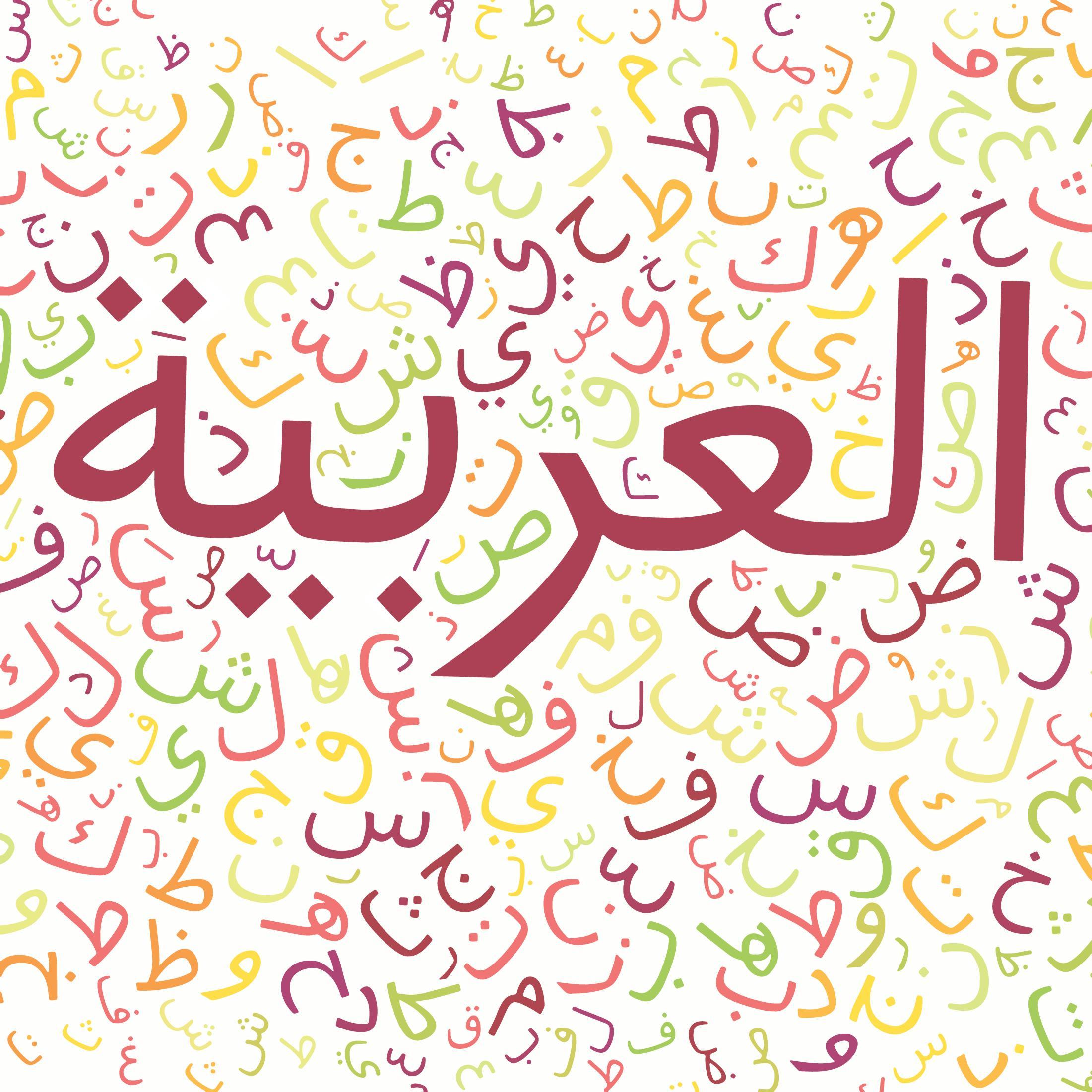 صورة معلومات عن اللغه العربيه , حقائق و معلومات حول اللغه العربيه