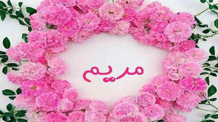 بالصور صور اسم مريم , اجمل صور لاسم مريم 779 3